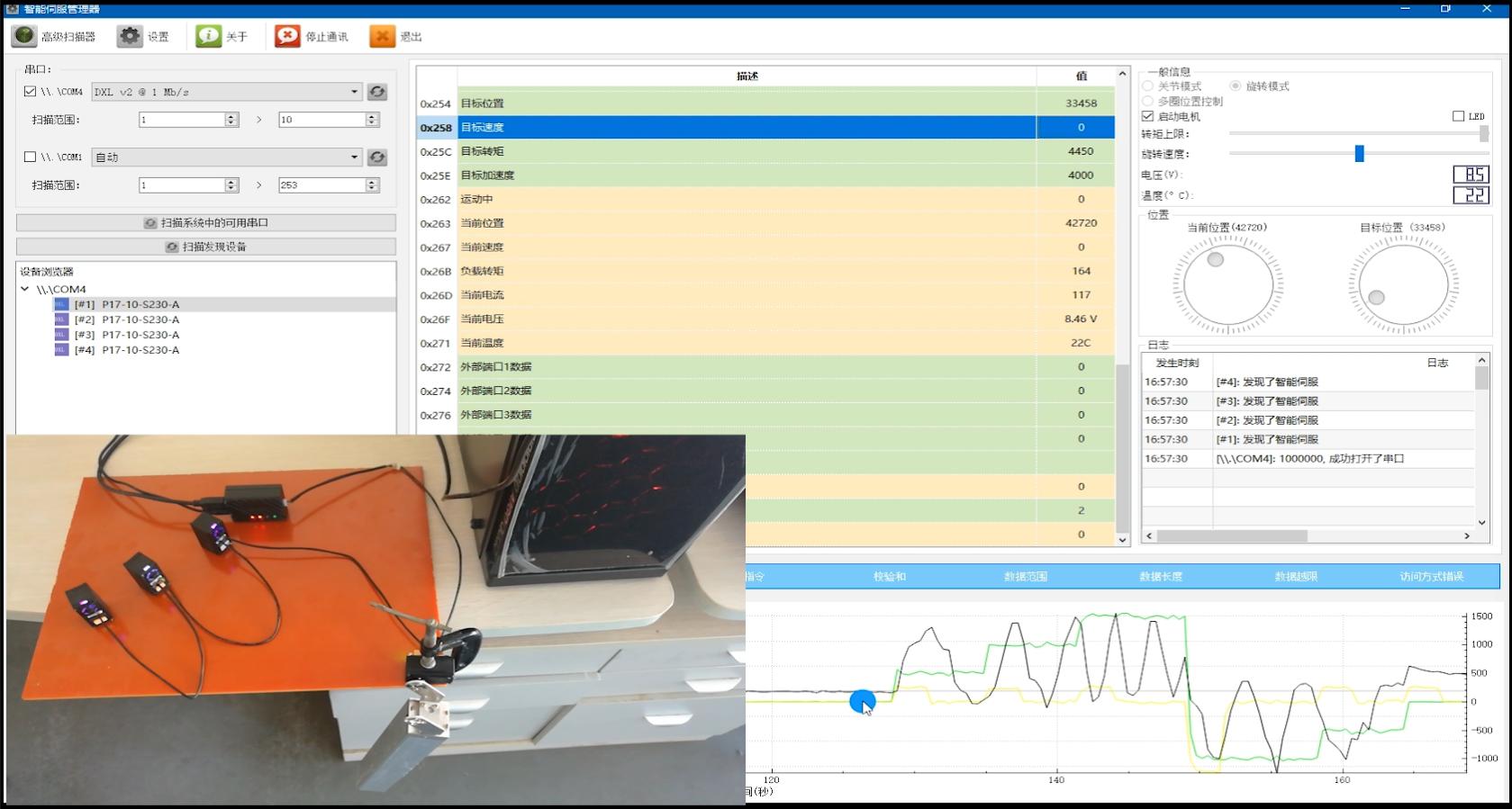 旋转模式下伺服电机性能测试视频链接.png